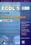 ΕΝΟΤΗΤΑ 5: ΒΑΣΕΙΣ ΔΕΔΟΜΕΝΩΝ, ACCESS 2007 (+CD-ROM)