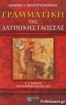 ΓΡΑΜΜΑΤΙΚΗ ΤΗΣ ΛΑΤΙΝΙΚΗΣ ΓΛΩΣΣΑΣ Β΄, Γ΄ ΛΥΚΕΙΟΥ, ΦΙΛΟΣΟΦΙΚΕΣ ΣΧΟΛΕΣ ΑΕΙ