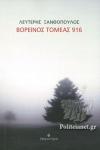 ΒΟΡΕΙΝΟΣ ΤΟΜΕΑΣ 916