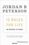 (P/B) 12 RULES FOR LIFE