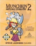 MUNCHKIN 2 - ΑΦΥΣΙΚΟ ΤΣΕΚΟΥΡΙ