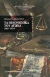 ΤΑ ΟΙΚΟΝΟΜΙΚΑ ΤΟΥ ΑΓΩΝΑ (1821-1824)