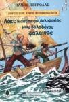 ΛΟΚΙ: Η ΑΠΟΠΕΙΡΑ ΔΟΛΟΦΟΝΙΑΣ ΜΙΑΣ ΔΟΛΟΦΟΝΟΥ ΦΑΛΑΙΝΑΣ
