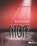 ΣΚΟΤΣΕΖΙΚΟ ΝΤΟΥΣ