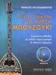 ΕΙΝΑΙ ΕΥΚΟΛΟ ΝΑ ΜΑΘΕΙΣ ΜΠΟΥΖΟΥΚΙ (+CD)