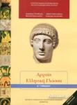 ΑΡΧΑΙΑ ΕΛΛΗΝΙΚΗ ΓΛΩΣΣΑ Β΄ ΓΥΜΝΑΣΙΟΥ