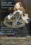 ΝΤΙΕΓΚΟ ΡΟΝΤΡΙΓΚΕΘ ΝΤΕ ΣΙΛΒΑ Ι ΒΕΛΑΣΚΕΘ (1599-1660)