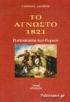 ΤΟ ΑΓΝΩΣΤΟ 1821