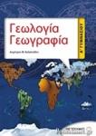 ΓΕΩΛΟΓΙΑ - ΓΕΩΓΡΑΦΙΑ Α΄ ΓΥΜΝΑΣΙΟΥ