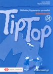 TIP TOP 1A - ARBEITSBUCH