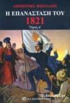 Η ΕΠΑΝΑΣΤΑΣΗ ΤΟΥ 1821 (ΠΡΩΤΟΣ ΤΟΜΟΣ)