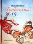 ΗΜΕΡΟΛΟΓΙΟ ΚΑΛΟΤΥΧΙΑΣ 2019 (+ΔΩΡΟ ΕΝΑ ΓΟΥΡΙ ΓΙΑ ΚΑΛΗ ΧΡΟΝΙΑ)