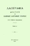 ΛΑΟΓΡΑΦΙΑ (ΔΕΚΑΤΟΣ ΤΕΤΑΡΤΟΣ ΤΟΜΟΣ)