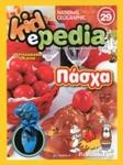 ΠΑΣΧΑ (+CD-ROM)