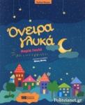 ΟΝΕΙΡΑ ΓΛΥΚΑ (+CD)