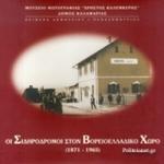 ΟΙ ΣΙΔΗΡΟΔΡΟΜΟΙ ΣΤΟΝ ΒΟΡΕΙΟΕΛΛΑΔΙΚΟ ΧΩΡΟ (1871-1965)