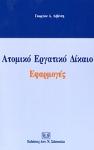 ΑΤΟΜΙΚΟ ΕΡΓΑΤΙΚΟ ΔΙΚΑΙΟ - ΕΦΑΡΜΟΓΕΣ