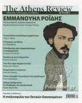 THE ATHENS REVIEW OF BOOKS, ΤΕΥΧΟΣ 119, ΙΟΥΛΙΟΣ 2020