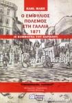 Ο ΕΜΦΥΛΙΟΣ ΠΟΛΕΜΟΣ ΣΤΗ ΓΑΛΛΙΑ 1871
