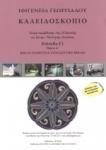 ΚΑΛΕΙΔΟΣΚΟΠΙΟ (ΠΡΩΤΟΣ ΤΟΜΟΣ-ΕΠΙΠΕΔΟ Γ1+2CD)