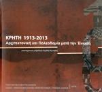 ΚΡΗΤΗ 1913-2013