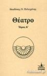 ΘΕΑΤΡΟ (ΔΙΤΟΜΟ)