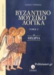 ΒΥΖΑΝΤΙΝΟΜΟΥΣΙΚΟΛΟΓΙΚΑ (ΤΟΜΟΣ Α')