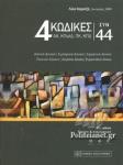 4 ΚΩΔΙΚΕΣ ΣΥΝ 44 (ΑΚ, ΚΠΟΛΔ, ΠΚ, ΚΠΔ) (57η ΕΚΔΟΣΗ, ΕΝΤΥΠΗ ΚΑΙ ΗΛΕΚΤΡΟΝΙΚΗ)