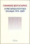 Η ΜΕΤΑΠΟΛΙΤΕΥΤΙΚΗ ΕΛΛΑΔΑ 1974-2009