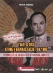 ΓΙΑΤΙ ΚΑΙ ΠΩΣ ΕΓΙΝΕ Η ΕΠΑΝΑΣΤΑΣΙΣ ΤΟΥ 1967