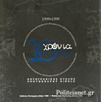 10 ΧΡΟΝΙΑ ΚΥΚΛΟΣ (ΔΙΓΛΩΣΣΗ ΕΚΔΟΣΗ,ΕΛΛΗΝΙΚΑ-ΑΓΓΛΙΚΑ)