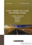Η ΚΑΤ' ΑΡΘΡΟ 26.2 ΣΛΕΕ ΕΣΩΤΕΡΙΚΗ ΑΓΟΡΑ