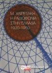 Η ΡΑΔΙΟΦΩΝΙΑ ΣΤΗΝ ΕΛΛΑΔΑ 1930-1950