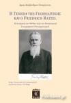 Η ΓΕΝΕΣΗ ΤΗΣ ΓΕΩΠΟΛΙΤΙΚΗΣ ΚΑΙ Ο FRIEDRICH RATZEL