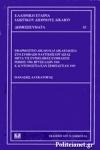 ΕΦΑΡΜΟΣΤΕΟ ΔΙΚΑΙΟ ΚΑΙ ΔΙΚΑΙΟΔΟΣΙΑ ΣΤΗ ΣΥΜΒΑΣΗ ΝΑΥΤΙΚΗΣ ΕΡΓΑΣΙΑΣ ΜΕΤΑ ΤΙΣ ΕΥΡΩΠΑΙΚΕΣ ΣΥΜΒΑΣΕΙΣ ΡΩΜΗΣ 1980 , ΒΡΥΞΕΛΛΩΝ 1968 ΚΑΙ ΝΤΟΝΟΣΤΙΑ / ΣΑΝ ΣΕΜΠΑΣΤΙΑΝ 1989