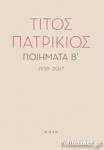 ΠΑΤΡΙΚΙΟΣ: ΠΟΙΗΜΑΤΑ Β' ( 1959-2017 )