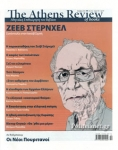 THE ATHENS REVIEW OF BOOKS, ΤΕΥΧΟΣ 132, ΟΚΤΩΒΡΙΟΣ 2021