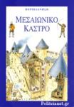ΜΕΣΑΙΩΝΙΚΟ ΚΑΣΤΡΟ