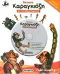 ΑΚΟΥΣΕ ΚΑΡΑΓΙΟΖΗ (+CD)