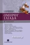 ΟΜΗΡΟΥ ΙΛΙΑΔΑ Β΄ ΓΥΜΝΑΣΙΟΥ