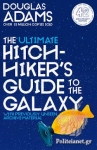 (P/B) THE ULTIMATE HITCHHIKER'S GUIDE TO THE GALAXY