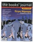 THE BOOKS' JOURNAL, ΤΕΥΧΟΣ 68, ΙΟΥΛΙΟΣ 2016