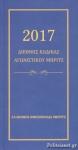 ΔΙΕΘΝΗΣ ΚΩΔΙΚΑΣ ΑΓΩΝΙΣΤΙΚΟΥ ΜΠΡΙΤΖ, 2017