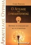ΑΡΧΑΓΓΕΛΟΣ ΟΥΡΙΗΛ - Ο ΑΓΓΕΛΟΣ ΤΗΣ ΣΥΝΕΙΔΗΤΟΤΗΤΑΣ