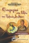 ΕΙΣΑΓΩΓΙΚΑ ΣΤΑ ΒΙΒΛΙΑ ΤΗΣ ΠΑΛΑΙΑΣ ΔΙΑΘΗΚΗΣ