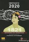1821- ΛΟΓΟΤΕΧΝΙΑ ΚΑΙ ΕΠΑΝΑΣΤΑΣΗ
