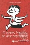 Ο ΜΙΚΡΟΣ ΝΙΚΟΛΑΣ ΣΕ ΝΕΕΣ ΠΕΡΙΠΕΤΕΙΕΣ (ΔΕΥΤΕΡΟΣ ΤΟΜΟΣ)