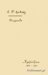 ΚΑΒΑΦΗΣ: ΠΟΙΗΜΑΤΑ - ΑΛΕΞΑΝΔΡΕΙΑ, 1896-1910 (ΧΑΡΤΟΔΕΤΗ ΕΚΔΟΣΗ)