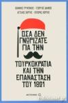 ΟΣΑ ΔΕΝ ΓΝΩΡΙΖΑΤΕ ΓΙΑ ΤΗΝ ΤΟΥΡΚΟΚΡΑΤΙΑ ΚΑΙ ΤΗΝ ΕΠΑΝΑΣΤΑΣΗ ΤΟΥ 1821