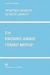 ΠΡΑΚΤΙΚΑ ΘΕΜΑΤΑ ΑΣΤΙΚΟΥ ΔΙΚΑΙΟΥ 2/α